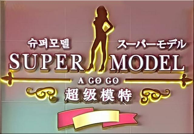 Super Model A Go-Go Pattaya