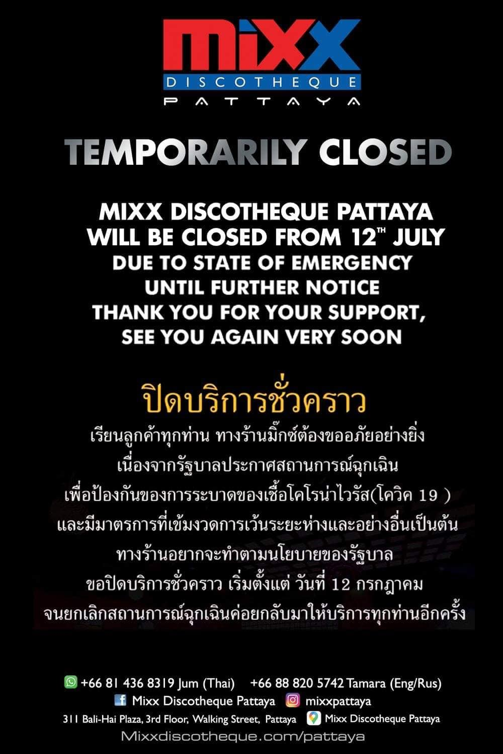 Mixx Disco closes down